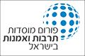 פורום מוסדות תרבות ואמנות בישראל