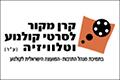 קרן מקור לסרטי קולנוע וטלוויזיה