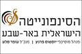 הסינפונייטה הישראלית באר שבע