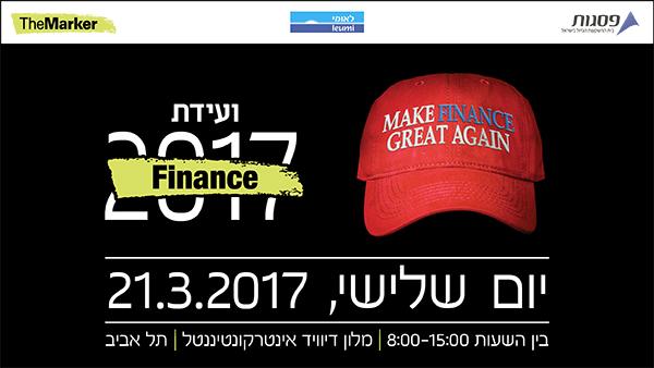 ועידת הפיננסים 2017