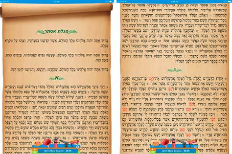 Jewish holiday apps for Purim