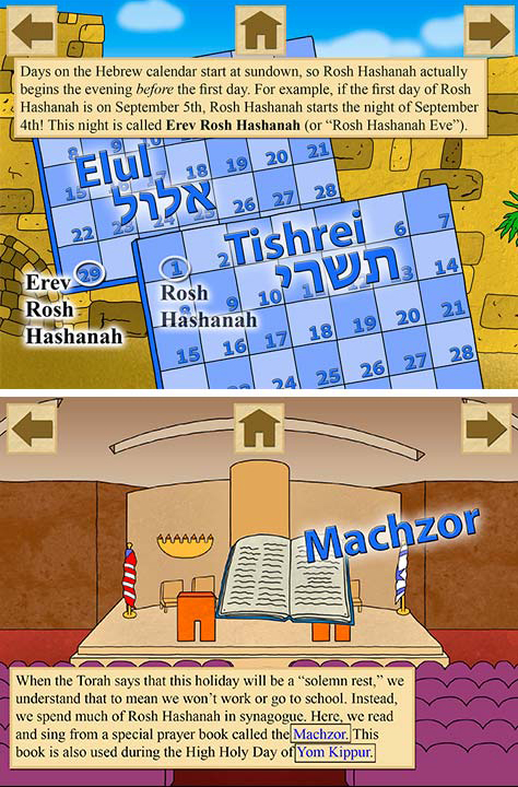 Jewish Holiday  Mobile Apps - Rosh Hashanah